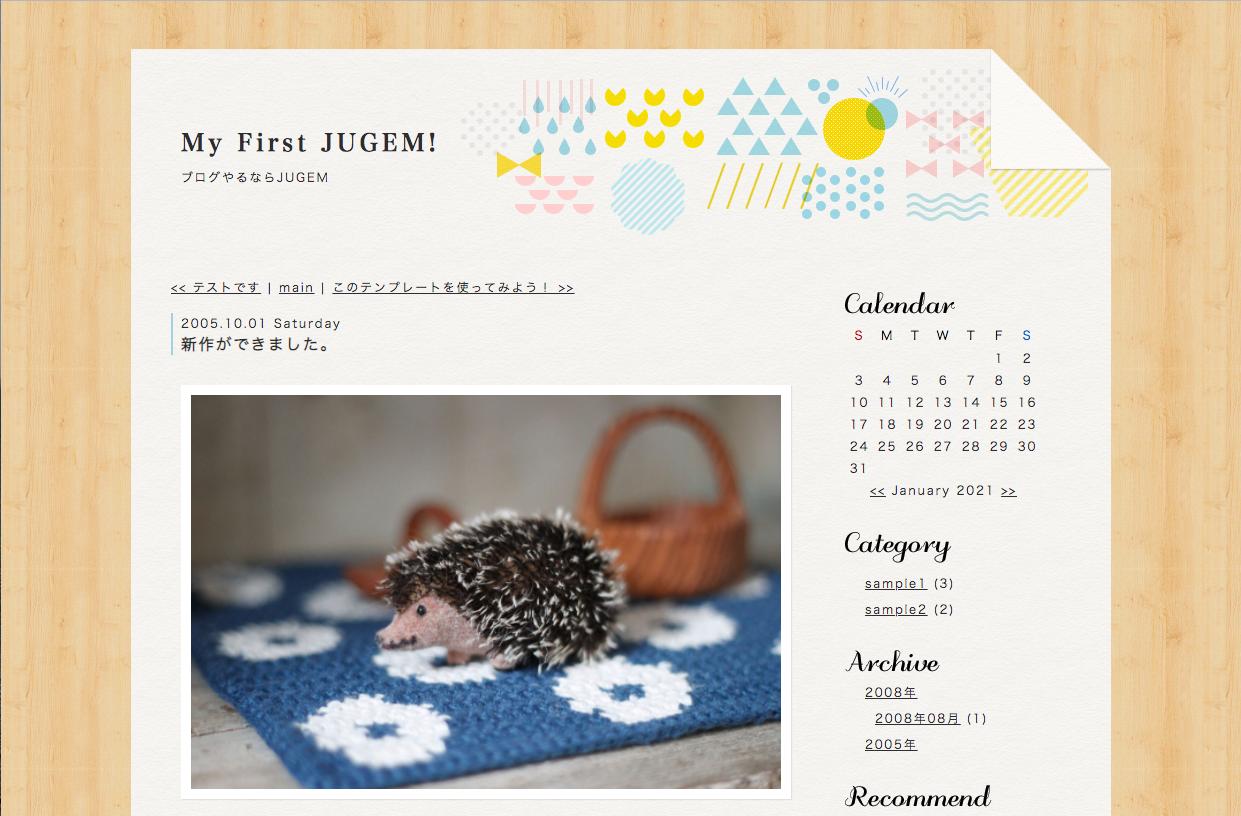 JUGEMブログ公式テンプレート
